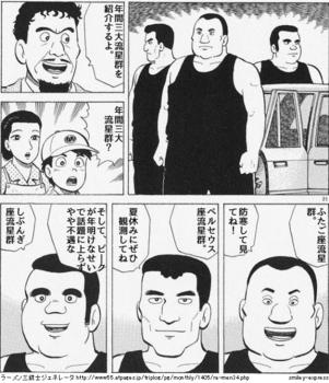 ra-men_collage.png